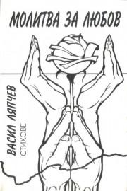 Молитва за любов - стихове