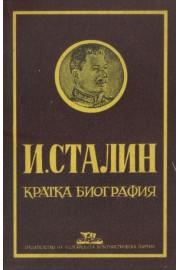 И. Сталин - Кратка биография