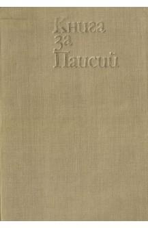 Книга за Паисий