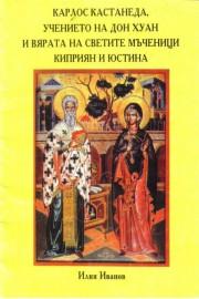 Карлос Кастанеда, Учението на Дон Хуан и вярата на Светите Мъченици Киприян и Юстина