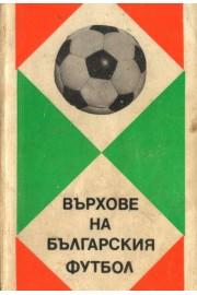 Върхове на българския футбол