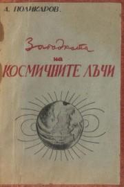 Загадката на космичните лъчи