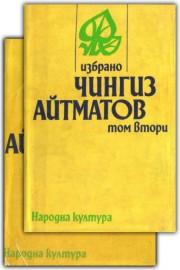 Избрано в два тома. Том 1 и 2