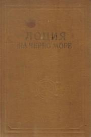 Лоция на Черно море