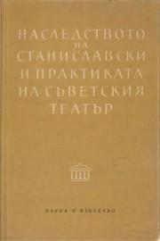 Наследството на Станиславски и практиката на съветския театър