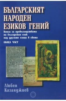 Български народен езиков гений. Обща част