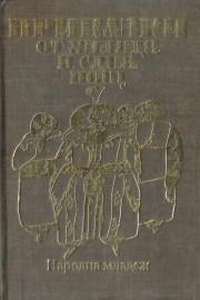 Приказки от Хиляда и една нощ