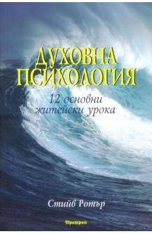 Духовна психология. 12 основни житейски урока.