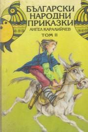 Български народни приказки. Том 2