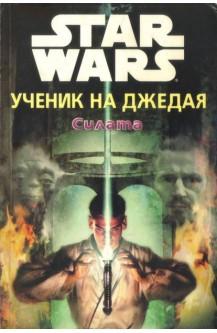 Star Wars: Ученик на джедая. Книга 1: Силата