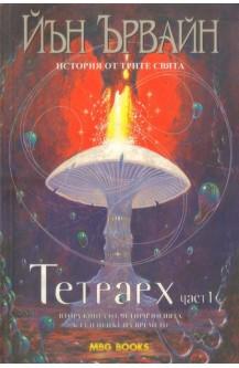 Кладенецът на времето. Книга 2: Тетрарх. Част 1