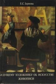 Будущему художнику об искусстве живописи