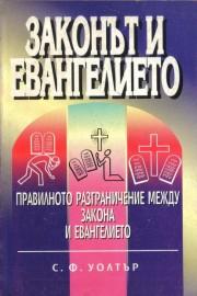 Законът и Евангелието