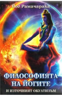 Философия на Йогите и източният окултизъм