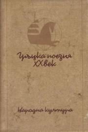 Гръцка поезия XX век
