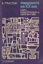 Машините на XX век. Идеи, конструкции и перспективи
