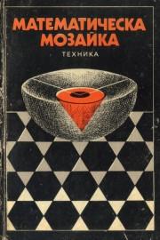 Математическа мозайка