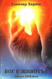 Бог е животът - лекции том 29
