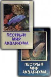 Пестрый мир аквариума. Выпуск 2, 3