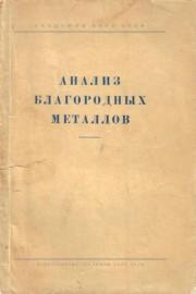 Анализ благородных металлов