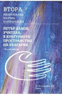 Петър Дънов, Учителя, в културното пространство на България