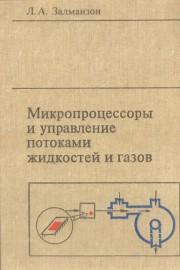 Микропроцессоры и управление потоками жидкостей и газов