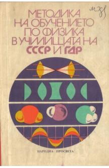 Методика на обучението по физика в училищата на СССР и ГДР