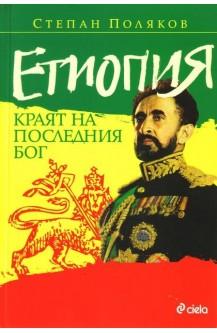 Етиопия краят на последния Бог
