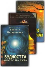 Будността - окото на Духа. Висша мистика. Учителя като съкровенна мистерия. (комплект от 3 книги)