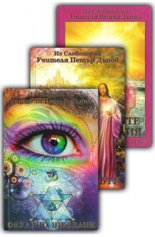 Окултно виждане. Книга за пътя. Свещените отношения. (комплект)