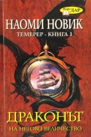 Темерер - книга 1: Драконът на Негово Величество