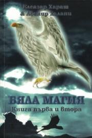 Бяла магия. Книга 1 и 2