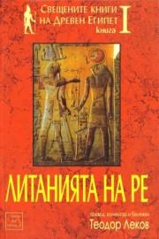 Свещените книги на Древен Египет - книга 1: Литанията на Ре