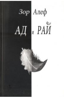 Ад и Рай