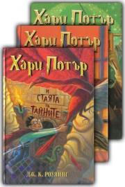 Хари Потър и Стаята на тайните. Хари Потър и затворникът от Азкабан. Хари Потър и Огненият бокал