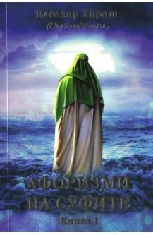 Афоризми на Суфите. Книга 1