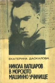 Никола Вапцаров в Морското машинно училище