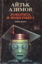 Роботите и империята. Книга 2