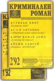 Криминален роман. Бр. 1 и 2 / 1992 г.