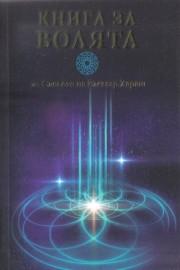 Книга за волята
