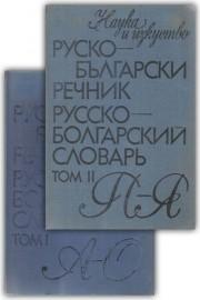 Руско-Български речник. Том 1-2. Русско-Болгарский словарь. Том 1-2