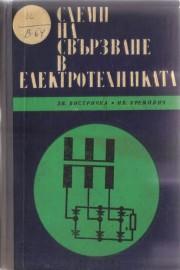Схеми на свързване в електротехниката