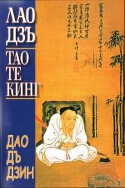 Тао Те Кинг. Дао Дъ Дзин