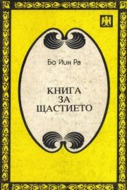 Книга за щастието