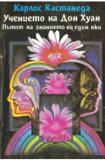 Учението на Дон Хуан. Пътят на знанието на един яки