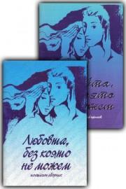 Любовта без която не можем. 2001-2002 (комплект)