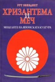 Хризантема и меч. Моделите на японската култура