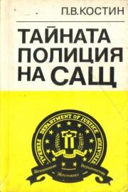 Тайната полиция на САЩ