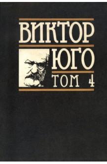 Избрани творби в осем тома - том 4: Човекът, който се смее