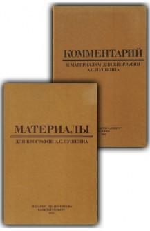 Материалы для биографии А. С. Пушкина + Комментарий к материалам